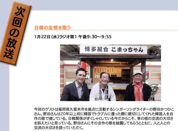 野田かつひこ WebSite-NEWS-